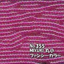 MIYUKI ビーズ 丸小 糸通しビーズ バラ売り 1m単位 ms355 ファンシーカラー ピーチ オーロラ