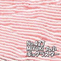 MIYUKI ビーズ 丸小 糸通しビーズ バラ売り 1m単位 ms427 ギョクラスター ピンク