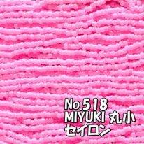 MIYUKI ビーズ 丸小 糸通しビーズ バラ売り 1m単位 ms518 セイロン 濃ピンク