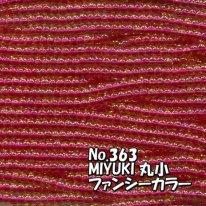 MIYUKI ビーズ 丸小 糸通しビーズ バラ売り 1m単位 ms363 ファンシーカラー 黄赤