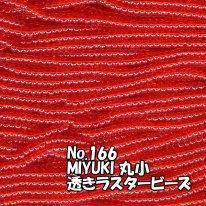 MIYUKI ビーズ 丸小 糸通しビーズ バラ売り 1m単位 ms166 透きラスター赤