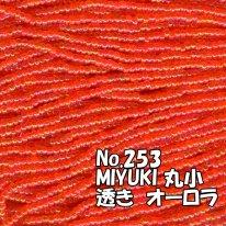 MIYUKI ビーズ 丸小 糸通しビーズ バラ売り 1m単位 ms253  透きオーロラ 赤橙