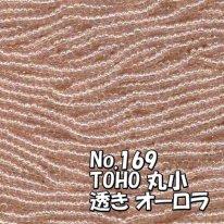 TOHO ビーズ 丸小 糸通しビーズ バラ売り 1m単位 ts169 透きオーロラ シック ピンク