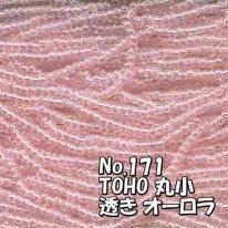 TOHO ビーズ 丸小 糸通しビーズ バラ売り 1m単位 ts171 透き オーロラ ピンク