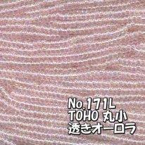 TOHO ビーズ 丸小 糸通しビーズ バラ売り 1m単位 ts171L 透き オーロラ 薄ピンク