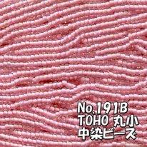 TOHO ビーズ 丸小 糸通しビーズ バラ売り 1m単位 ts191B 中染 ビーズ ピンク
