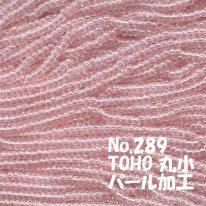TOHO ビーズ 丸小 糸通しビーズ バラ売り 1m単位 ts289 パール加工 ピンク