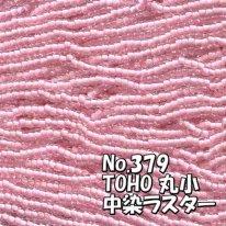 TOHO ビーズ 丸小 糸通しビーズ バラ売り 1m単位 ts379 中染 ラスター ピンク