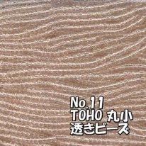 TOHO ビーズ 丸小 糸通しビーズ バラ売り 1m単位 ts11  透き ビーズ ピンク