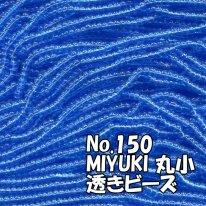 MIYUKI ビーズ 丸小 糸通しビーズ お徳用 束 (10m) M150 透き青