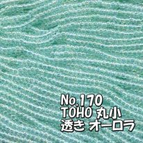 TOHO ビーズ 丸小 糸通しビーズ  お徳用 束 (10m) T170 透き オーロラ 水色