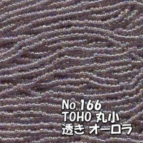 TOHO ビーズ 丸小 糸通しビーズ  お徳用 束 (10m) T166 透き オーロラ 紫