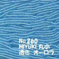 MIYUKI ビーズ 丸小 糸通しビーズ  お徳用 束 (10m) M260 透きオーロラ 水色