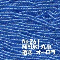 MIYUKI ビーズ 丸小 糸通しビーズ  お徳用 束 (10m) M261 透きオーロラ 青