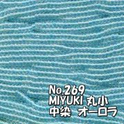 MIYUKI ビーズ 丸小 糸通しビーズ  お徳用 束 (10m) M269 中染オーロラ 水色