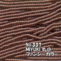 MIYUKI ビーズ 丸小 糸通しビーズ  お徳用 束 (10m) M337 ファンシーカラー シック赤紫