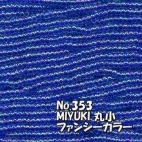 MIYUKI ビーズ 丸小 糸通しビーズ  お徳用 束 (10m) M353 ファンシーカラー アクア オーロラ