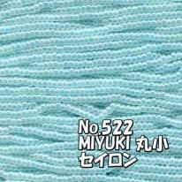 MIYUKI ビーズ 丸小 糸通しビーズ  お徳用 束 (10m) M522 セイロン 水色
