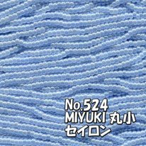 MIYUKI ビーズ 丸小 糸通しビーズ  お徳用 束 (10m) M524 セイロン パステルブルー