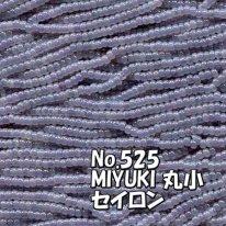 MIYUKI ビーズ 丸小 糸通しビーズ  お徳用 束 (10m) M525 セイロン パステル紫