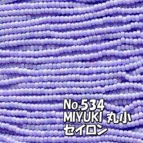 MIYUKI ビーズ 丸小 糸通しビーズ  お徳用 束 (10m) M534 セイロン パステル パープル