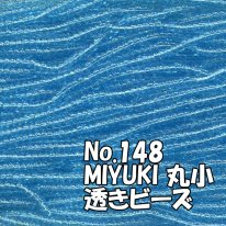 MIYUKI ビーズ 丸小 糸通しビーズ お徳用 束 (10m) M148 透き水色