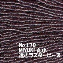 MIYUKI ビーズ 丸小 糸通しビーズ お徳用 束 (10m) M170 透きラスター紫