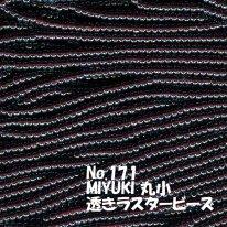 MIYUKI ビーズ 丸小 糸通しビーズ お徳用 束 (10m) M171 透きラスター濃紫