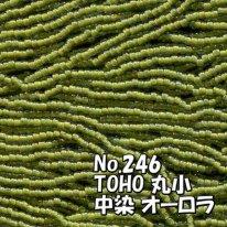 TOHO ビーズ 丸小 糸通しビーズ  お徳用 束 (10m) T246 中染 オーロラ モスグリーン