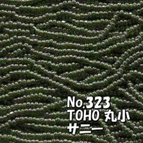 TOHO ビーズ 丸小 糸通しビーズ  お徳用 束 (10m) T323 サニー ビーズ モスグリーン 濃緑