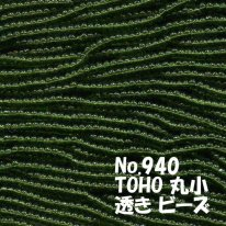 TOHO ビーズ 丸小 糸通しビーズ  お徳用 束 (10m) T940 透き ビーズ モスグリーン