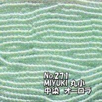 MIYUKI ビーズ 丸小 糸通しビーズ  お徳用 束 (10m) M271 中染 オーロラ パステル 薄緑