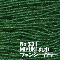 MIYUKI ビーズ 丸小 糸通しビーズ  お徳用 束 (10m) M331 ファンシーカラー 緑