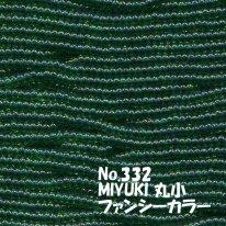 MIYUKI ビーズ 丸小 糸通しビーズ  お徳用 束 (10m) M332 ファンシーカラー 濃緑