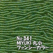 MIYUKI ビーズ 丸小 糸通しビーズ  お徳用 束 (10m) M341 ファンシーカラー 深黄緑 オーロラ