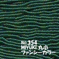 MIYUKI ビーズ 丸小 糸通しビーズ  お徳用 束 (10m) M354 ファンシーカラー エメラルド オーロラ