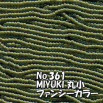 MIYUKI ビーズ 丸小 糸通しビーズ  お徳用 束 (10m) M361 ファンシーカラー 深黄緑 オーロラ