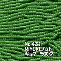 MIYUKI ビーズ 丸小 糸通しビーズ  お徳用 束 (10m) M431ギョクラスター 緑