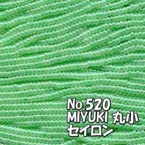 MIYUKI ビーズ 丸小 糸通しビーズ  お徳用 束 (10m) M520 パステル黄緑