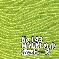 MIYUKI ビーズ 丸小 糸通しビーズ お徳用 束 (10m) M143 透き黄緑