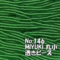 MIYUKI ビーズ 丸小 糸通しビーズ お徳用 束 (10m) M146 透き緑