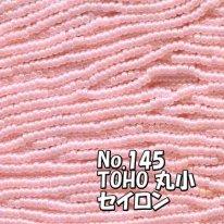 TOHO ビーズ 丸小 糸通しビーズ  お徳用 束 (10m) T145 セイロン ピンク