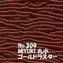 MIYUKI ビーズ 丸小 糸通しビーズ  お徳用 束 (10m) M309 ゴールド ラスター 赤