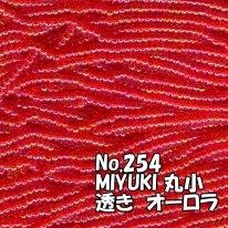 MIYUKI ビーズ 丸小 糸通しビーズ  お徳用 束 (10m) M254 透きオーロラ 赤
