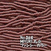MIYUKI ビーズ 丸小 糸通しビーズ  お徳用 束 (10m) M364 ファンシーカラー 赤紫