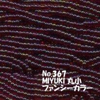 MIYUKI ビーズ 丸小 糸通しビーズ  お徳用 束 (10m) M367 ファンシーカラー 濃赤 オーロラ