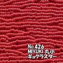 MIYUKI ビーズ 丸小 糸通しビーズ  お徳用 束 (10m) M426 ギョクラスター 赤