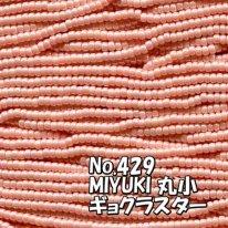 MIYUKI ビーズ 丸小 糸通しビーズ  お徳用 束 (10m) M429 ギョクラスター シック ピンク