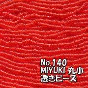 MIYUKI ビーズ 丸小 糸通しビーズ お徳用 束 (10m) M140 透き赤