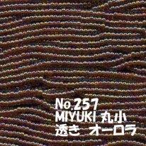 MIYUKI ビーズ 丸小 糸通しビーズ  お徳用 束 (10m) M257 透きオーロラ 赤茶
